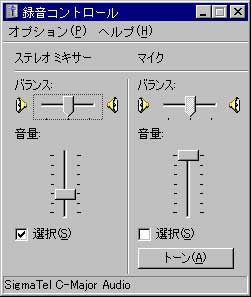 録音コントロール