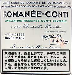 ロマネ・コンティ 2002年